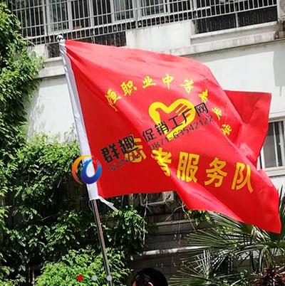 云南昆明60*90刀旗定做印字就在世纪城