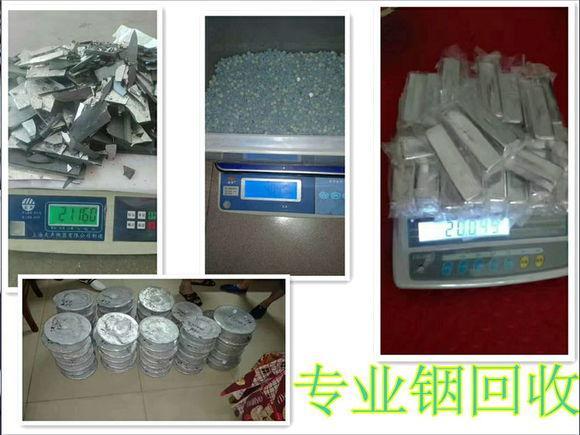 苏州铟回收,苏州回收ito靶材,苏州回收含铟材料