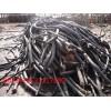 唐山电缆回收,曹妃甸电缆回收,曹妃甸废铜上门回收