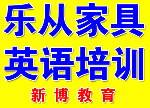 乐从北滘英语培训班、商务英语培训、日常英语口语英语培训