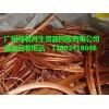广州废铜回收