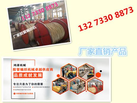 优质双盘16锭高压钢丝胶管编织机【胶管编织价格】厂家总成