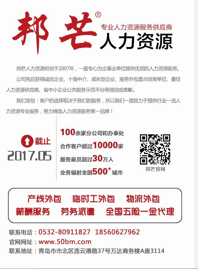 青岛大学生网签,人才引进,代缴,提取公积金
