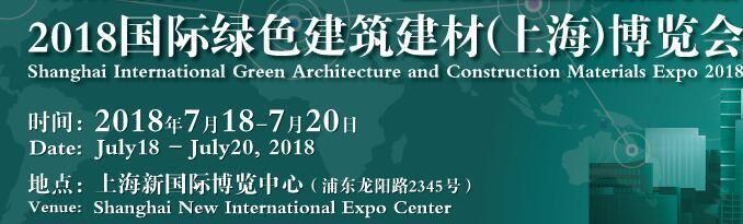 2018上海绿色建材博览会
