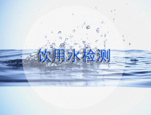 肇庆市水质检测中心、菌落总数检测
