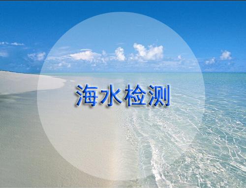 海水检测中心