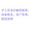 上海建筑劳务派遣公司注册需要多少