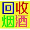 北京回收名烟名酒价格查询/北京名烟名酒回收电话