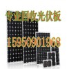 光伏报废组件回收15950901968太阳能采购