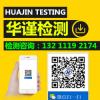 广州山泉水、井水检测收费标准【水质检测】