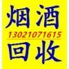烟酒回收北京回收茅台酒回收五粮液