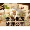 中山销毁过期食品公司