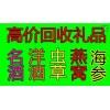 北京烟酒回收电话##13021071615##