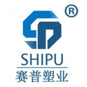 重慶市賽普塑業有限公司