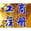 注册北京丰台区办保健品许可证需要的时间人员材料问题