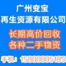 广东变宝再生资源回收企业