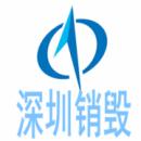 深圳物資銷毀公司