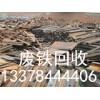 广州废铁回收电话,番禺废铁回收多少一吨?