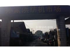 嘉兴孙家浜纺机市场