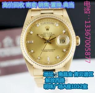 南昌哪里专业回收二手手表
