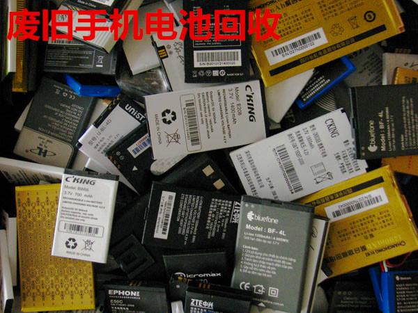 深圳废旧手机电池回收,废品回收