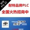 张掖市经销商招商耐特模块式PLC,全兼西门子S7-200