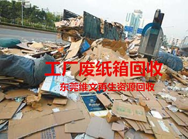 深圳工厂废纸回收,废旧纸箱回收,废纸皮回收
