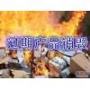 深圳过期产品销毁