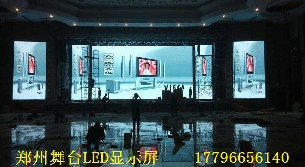 郑州星蓝户外全彩LED显示屏,室内led显示屏