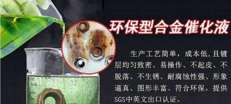 合金催化液技术配方 北京合金催化液技术配方 催化液技术培训