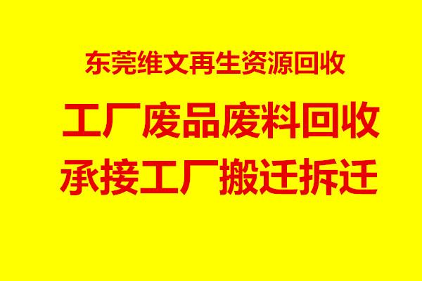 深圳龙华大浪工厂废品废料回收