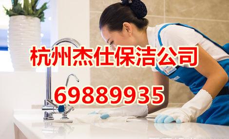 杭州勾庄家政公司专业小时工阿姨打扫价格(杰仕家政)
