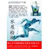 广东省佛山市水质检测、地址电话