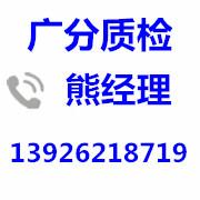 广州铝合金检测喷涂膜附着力硬度