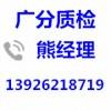 廣州鋁合金檢測噴涂膜附著力硬度