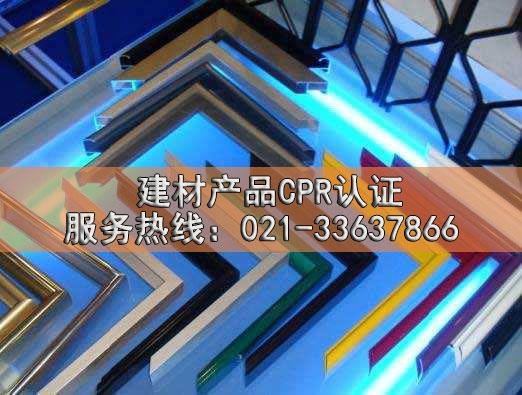 建材产品CE认证需要多少?