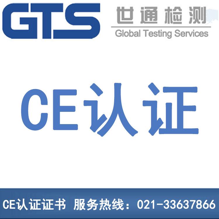 什么产品出口到欧盟需要做CE认证,范围是什么
