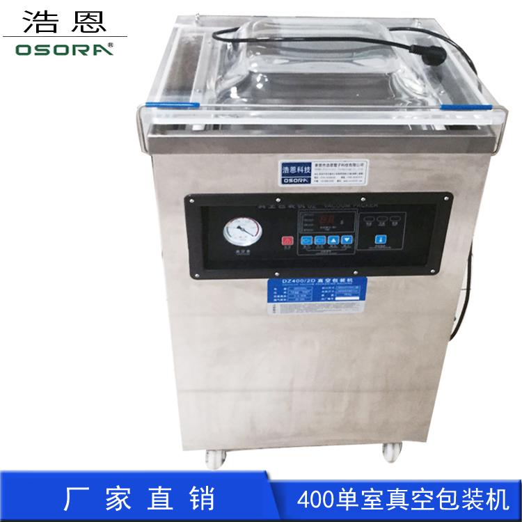 东莞浩恩供应全自动单室真空包装机DZ-400