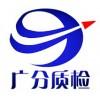 广州番禺区螺栓失效分析性能检测