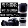 厦门湖里区相机回收单反江头单反镜头回收禾山数码相机收购