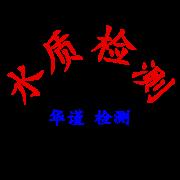 肇庆市磷化废水检测,污水化验中心