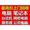 江阴网吧电脑回收江阴公司电脑回收江阴二手电脑回收