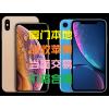 厦门回收旧苹果X手机iphoneXS和XxsAX