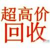 江阴二手电脑回收江阴公司银行办公电脑回收江阴苹果笔记本回收