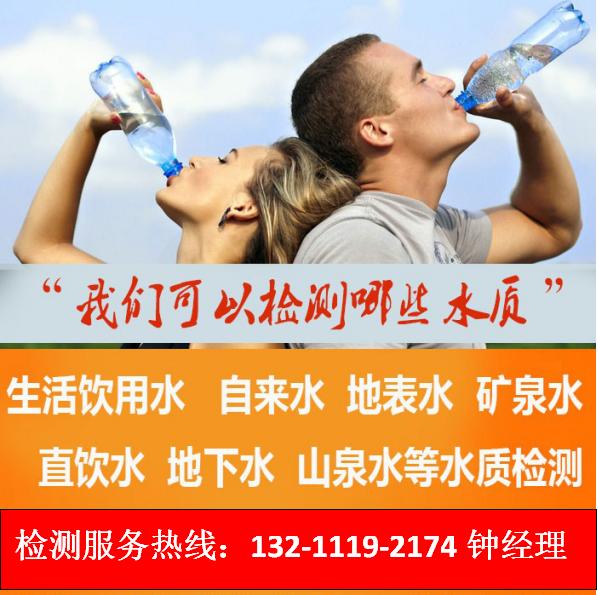 肇庆市直饮水水质检测分析