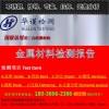 【金属材料】东莞市不锈钢牌号分析检验