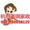 杭州旧仁和村附近家政公司电话,楼梯怎么清洁保养