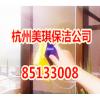 杭州滨江褚家谭保洁公司电话-天花板发霉除菌知识