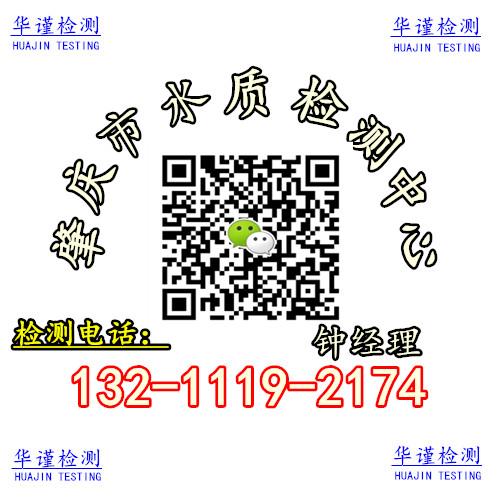 肇庆市水质检测中心、各类水质化验咨询