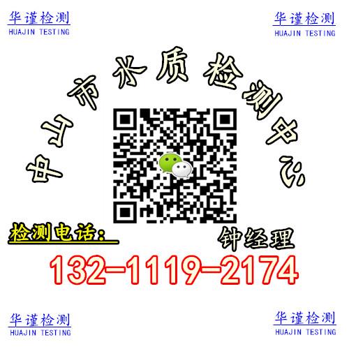 中山市水质检测中心、饮用水化验服务